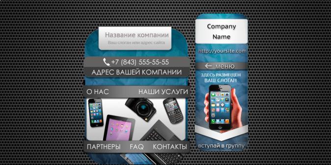 Оформление групп Вконтакте - готовый дизайн